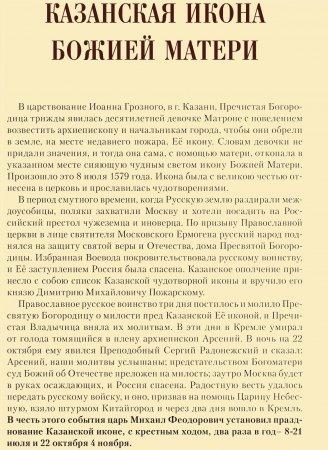 №115 - Пара Казанской Божьей Матери